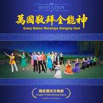 音樂劇《萬國敬拜實際神》在多國電影節獲獎