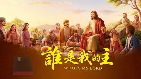 基督教會電影《誰是我的主》聖經是主還是神是主【預告片】