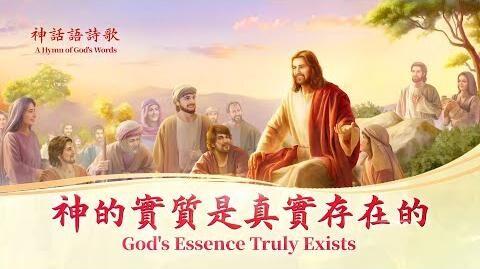 基督教會詩歌《神的實質是真實存在的》神配得讚美敬拜