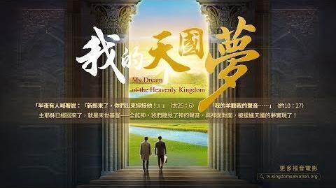 《我的天國夢》聰明童女聽神聲音被提神面前【韓語】복음 영화「천국의 꿈」
