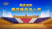 基督教會大型合唱專輯《國度禮歌 國度降臨在人間》眾子民歡慶神的國度已降臨