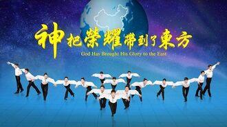 基督教會歌舞《神把榮耀帶到了東方》神已「駕雲」重歸