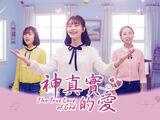 詩歌MV《神真實的愛》歌頌讚美全能神【韓語中字】