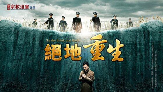 中國宗教迫害實錄-絕地重生