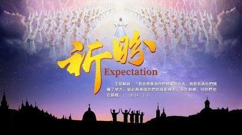 基督教會電影《祈盼》神揭開「天國降臨」的奧祕