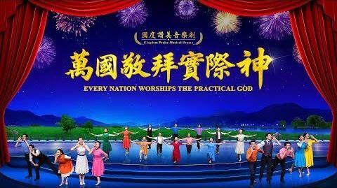 音樂劇 神配得稱頌讚美《萬國敬拜實際神》喜迎救世主重歸-0