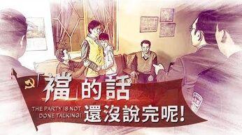 《「襠」的話還沒說完呢! 》中共破壞基督徒家庭的鐵證【預告片】