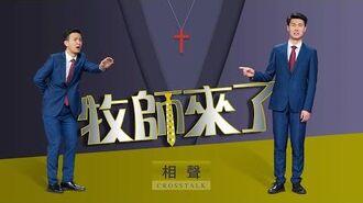 《牧師來了》基督教會相聲-0