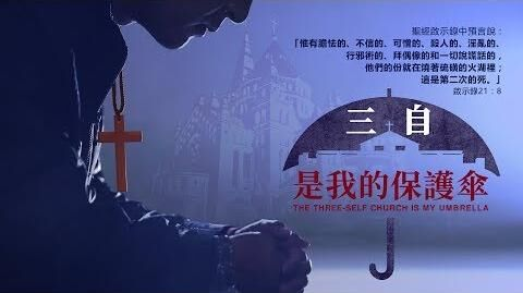 福音微電影《三自是我的保護傘》膽怯的人不能進天國