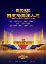 基督教會大型合唱專輯《國度禮歌 國度降臨在人間》
