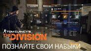 Tom Clancy's The Division - Познайте свои навыки RU