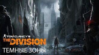 Tom Clancy's The Division - Темная зона RU