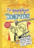 Dork diaries greek edition7