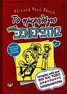 Dork diaries greek edition6