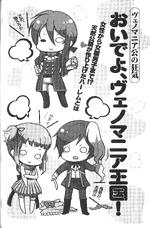 Venomania (chibi manga)