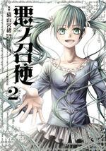 El Sirviente del Mal (Manga Vol. 2)