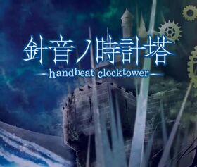 Handbeat Clocktower (portada)