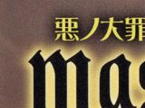 Đại Tội của Ác Ma: Chủ nhân Thiên Giới