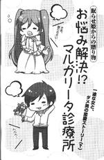 Princesa del Sueño (chibi manga)
