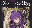 The Lunacy of Duke Venomania (manga)