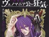 La Locura del Duque Venomania (manga)