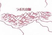 Montañas Lavolle