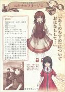 Yukina (Handbook)
