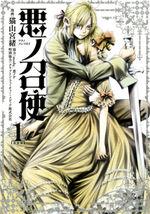 El Sirviente del Mal (Manga Vol. 1)