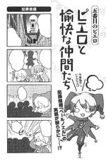 Pierrot (chibi manga)