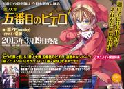 PCdM Quinto Pierrot (anuncio)
