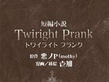 Twiright Prank (truyện)