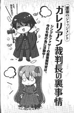 Juicio Corrupcion (chibi manga)