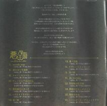 Booklet tracklist and introduction by Ma