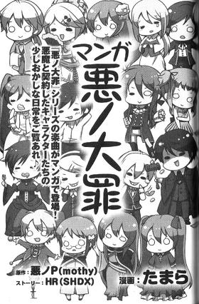 Pecados Capitales del Mal (manga)