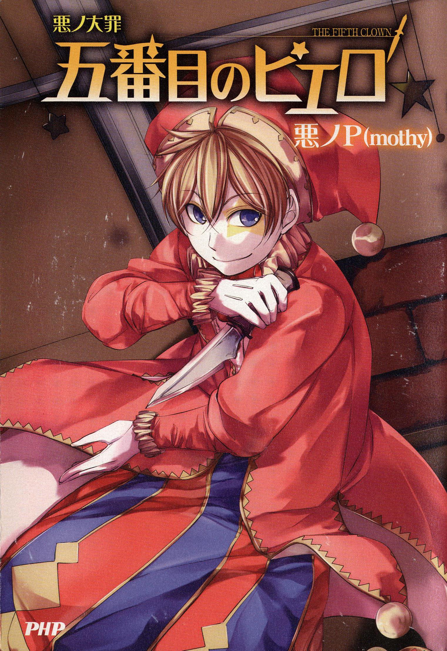 Deadly Sins of Evil: Fifth Pierrot
