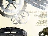 Canción de Cuna Mecánica (álbum)