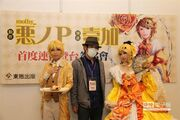 Akuno-P en convensión Taiwan