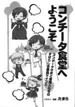 Evil Food Eater Conchita (manga)