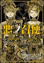 El Sirviente del Mal (manga)