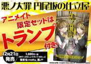 Promoción de La Sastre de Enbizaka