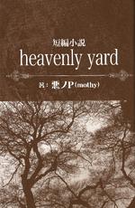 HeavenY002