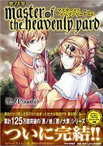 Amo del Jardín Celestial (portada novela)