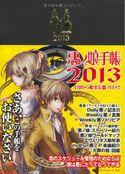 Manual de La Hija del Mal 2013