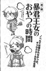 Hija del Mal (chibi manga)