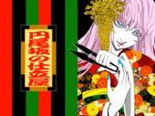 Kayo Sudou (The Tailor Shop of Enbizaka)