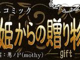 Gift from the Princess who Brought Sleep (manga short)