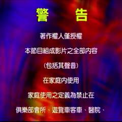 Deltamac Co., Ltd. (Warning 1) (Chinese) (Part 1)