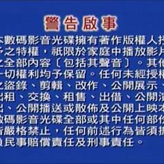 Winson Entertainment Distribution Ltd. (Chinese)