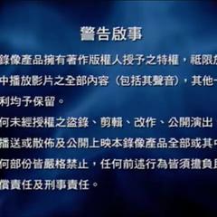 Era Films (HK) Limited (Warning 2) (Chinese)