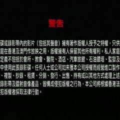 Edko Video (Chinese)